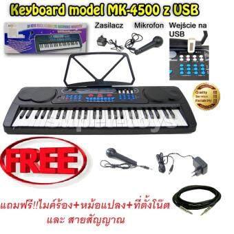 คีย์บอร์ด MK-4500 54 คีย์มาตรฐาน ช่องเสียบ USB ฟังเพลง อัดเสียงได้ แถมฟรี+ ไมค์ร้อง หม้อแปลงอย่างดี + สายสัญญาณ