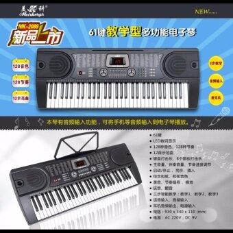 MK คีย์บอร์ด 61 คีย์ รุ่น MK-2089 (61 Key Electronic Keyboard คีย์บอร์ดไฟฟ้า) + ฟรีอแดปเตอร์ที่วางโน้ตไมค์