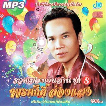 MP3 พรศักดิ์ ส่องแสง ชุดรวมเพลงเงินล้าน ชุด 8