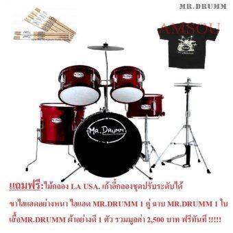 MR.Drumm drum set (red)แถมฟรี+ไม้กลองLA USA แท้ 100% อย่างดี+เก้าอี้กลองปรับระดับได้+ขาไฮแฮดอย่างหนา+ไฮแฮดMR.DRUMM 1 คู่+ฉาบ MR.DRUMM 1 ใบ +เสื้อ MR.DRUMM ผ้าอย่างดี 1 ตัว + รวมมูลค่า 2,500 ฟรีทันที !!!