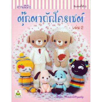 ตุ๊กตาถักโครเชต์ Mrsdevil เล่ม 2