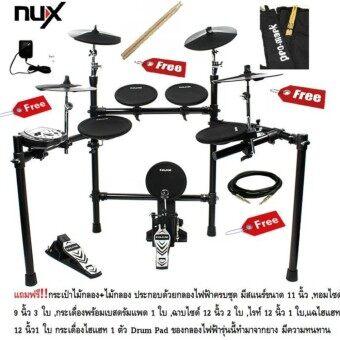 Nux dm5 กลองไฟฟ้า รุ่น DM-5 (Black) แถมฟรี ไม้กลอง และกระเป๋าไม้กลอง Promark+Adepter+สายสัญญาณ ฟรี!!