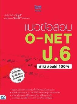 แนวข้อสอบ O-NET ป.6 ทำได้ สอบได้ 100%