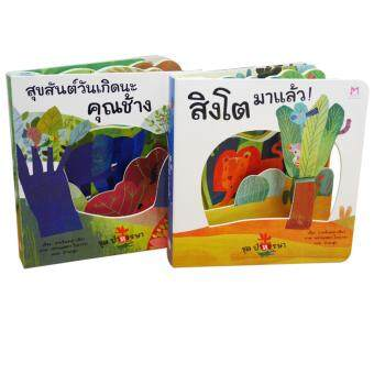 Plan for Kids หนังสือสำหรับเด็ก ชุด ป่าหรรษา (2 เล่ม) บอร์ดบุ๊ค
