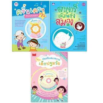 Plan for Kids หนังสือพร้อมซีดีเพลงสำหรับเด็ก ชุด ซีดีเพลง (3 เล่ม)
