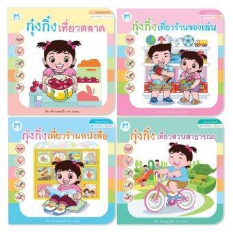 Plan for Kids หนังสือสำหรับเด็ก ชุด ชอบคณิตคิดสนุก 4 เล่ม (ปกอ่อน)
