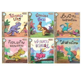 Plan for Kids หนังสือสำหรับเด็ก ชุด ไดโนน้อยพัฒนานิสัย 6 เล่ม(ปกแข็ง)