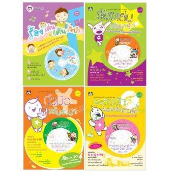 Plan for Kids หนังสือพร้อมซีดีเพลงสำหรับเด็ก ชุด ดนตรีหรรษาพัฒนาIQ&EQ&MQ (4 เล่ม)