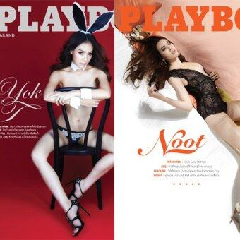Harga PLAYBOY (Thailand) July - August 2014