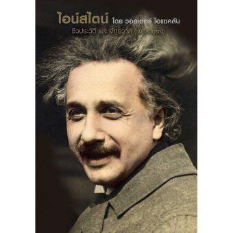 ไอน์สไตน์ ชีวประวัติ และจักรวาล