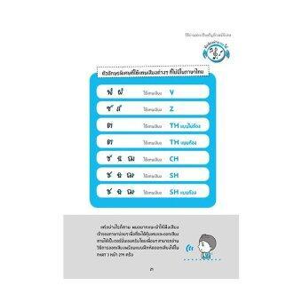 เปลี่ยนคุณเป็นคนใหม่ พูดอังกฤษได้เป๊ะเวอร์ (image 3)