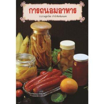 หนังสือตำราอาหาร การถนอมอาหาร
