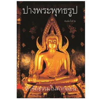 หนังสือความรู้ ปางพระพุทธรูป