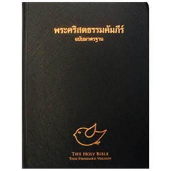 พระคริสตธรรมคัมภีร์ ฉบับมาตรฐาน ปกไวนิล ลายนก