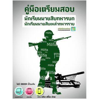 PUIFAIBOOK แนวข้อสอบนักเรียนนายสิบทหารบก/นายสิบเหล่าทหารราบ 2560 (image 0)