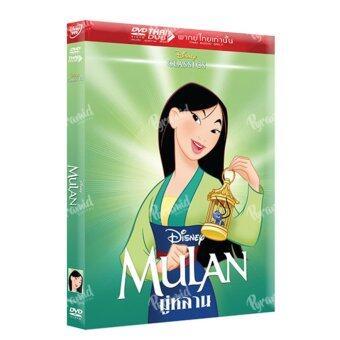 Pyramid Digital DVD Mulan : มู่หลาน (TH)