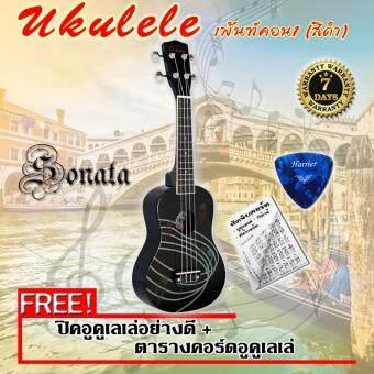 Sonata ukulele อูคูเลเล่ เพ้นท์คอน1 (สีดำ) ขนาด 24 นิ้ว แถมฟรี!! ปิคและตารางคอร์ด