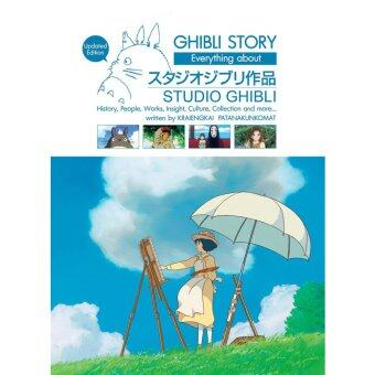 Starpics Special Ghibli Story : Everything About Studio Ghibli