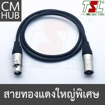 Harga TSL สายไมค์ 3Pin XLR male to Female 5M
