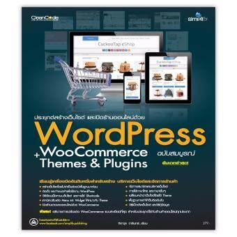 ประยุกต์สร้างเว็บไซต์ และเปิดร้านออนไลน์ด้วยWordPress+WooCommerce+Themes & plugins ฉบับสมบูรณ์