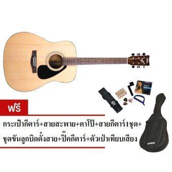 YAMAHA กีต้าร์ โปร่ง Package Guitar YMH F310P (ฟรี กระเป๋า+สายสะพาย+ คาโป้ + ตัวเทียบเสียง + ตัวขันลูกบิด + สายกีตาร์ 1ชุด +ปิ๊คกีตาร์ )