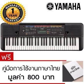 Yamaha คีย์บอร์ด รุ่น PSR E263 (61 คีย์) - ฟรีคู่มือการใช้งานภาษาไทย