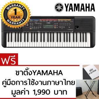Yamaha คีย์บอร์ด รุ่น PSR E263 (61 คีย์) - แถมฟรี ขาตั้ง และคู่มือการใช้งานภาษาไทย