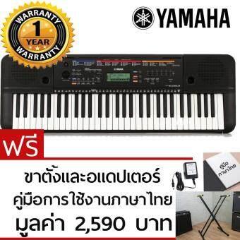 Yamaha คีย์บอร์ด รุ่น PSR E263 (61 คีย์) - แถมฟรี ขาตั้ง อแดปเตอร์ และคู่มือการใช้งานภาษาไทย