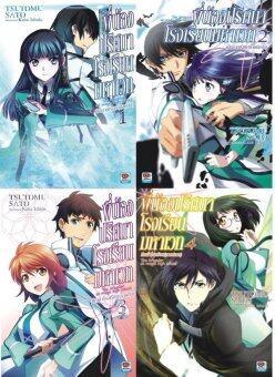 Zenshu Light Novel Mahouka Koukou No Rettouseiพี่น้องปริศนาโรงเรียนมหาเวท เล่ม 1-4
