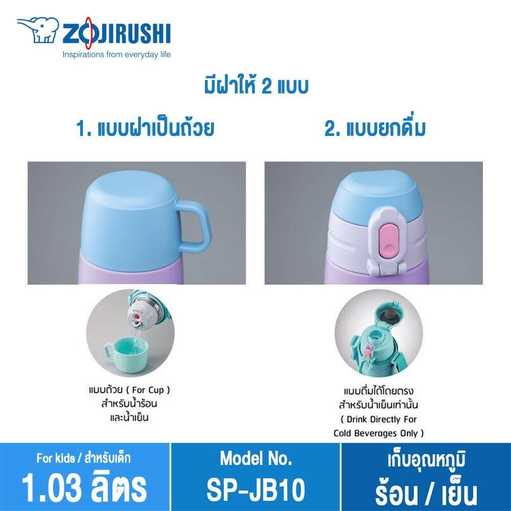 Zojirushi For Kids/ กระติกนํ้าสุญญากาศเก็บความร้อน/เย็น สำหรับเด็ก 1.03 ลิตร รุ่น SP-JB10