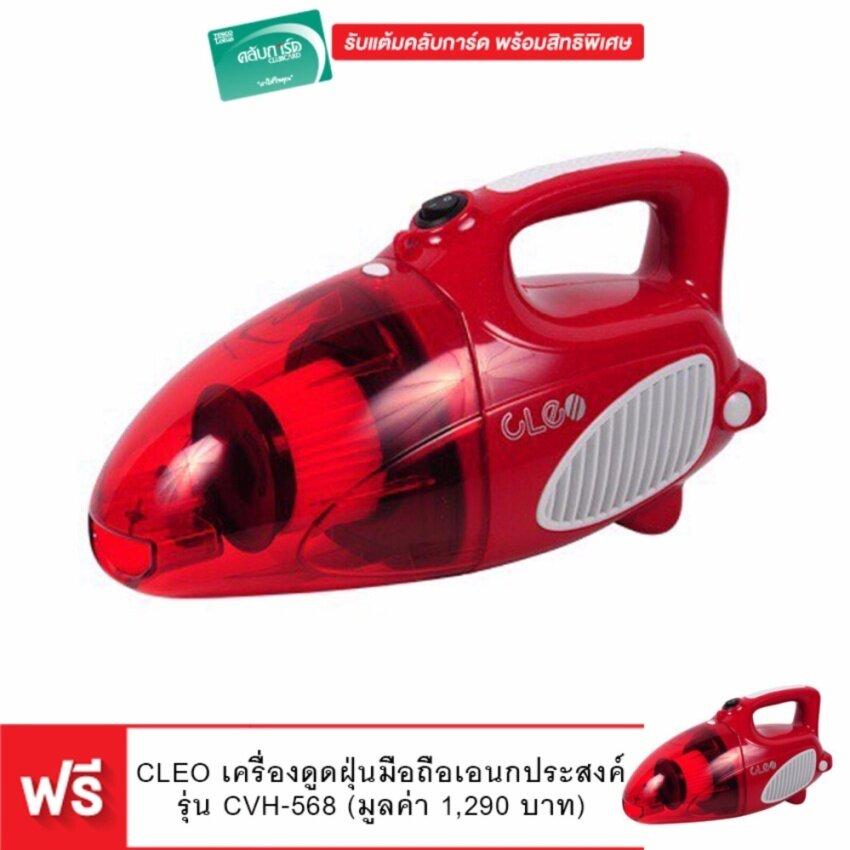 (ซื้อ 1 แถม 1) CLEO เครื่องดูดฝุ่นมือถือเอนกประสงค์ รุ่น CVH-568