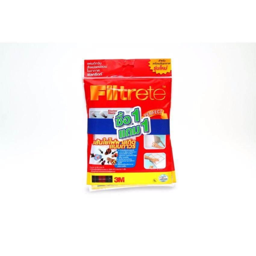 (ซื้อ 1 แถม 1) FILTRETE 15