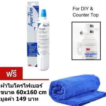 3M ไส้กรอง/รีฟิลไส้กรอง สำหรับ DIY305 & Counter Top Water Filter
