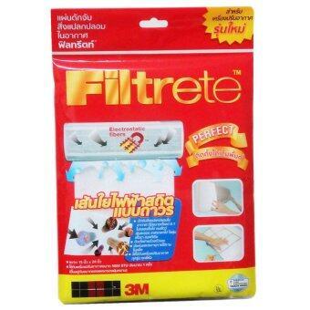 3M Filtrete แผ่นดักจับสิ่งแปลกปลอมในอากาศ ขนาด 15 X 24 นิ้ว