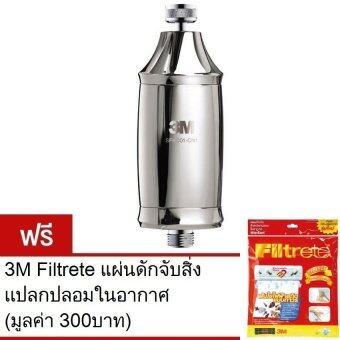3M Shower Filter เครื่องกรองน้ำสำหรับการอาบน้ำติดฝักบัว + ฟรี 3M Filtrete แผ่นดักจับสิ่งแปลกปลอมในอากาศ 15\X24\