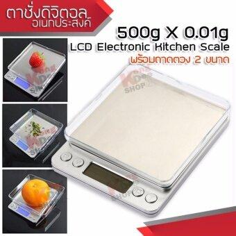500g X 0.01g LCD Electronic Kitchen Scale เครื่องเตรียมอาหารเช้าเครื่องชั่งน้ำหนักอาหาร เครื่องชั่งน้ำหนัก เครื่องชั่งสูตรอาหารตาชั่งอาหาร เครื่องชั่งน้ำหนักดิจิตอล ตาชั่งดิจิตอลเครื่องชั่งน้ำหนักอาหาร ดิจิตอล ที่ชั่ง เครื่องชั่งในครัวเครื่องตวงอาหาร