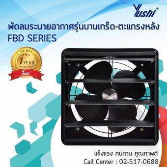 พัดลมระบายอากาศ บานเกล็ด-ตะแกรงหลัง 8 นิ้ว Yushi รุ่น FBD20-4 200V (สีดำ)
