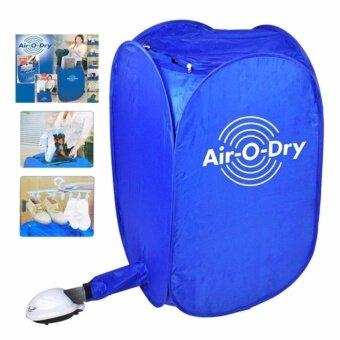เครื่องอบผ้าแห้งขนาดเล็ก Mini แบบพกพาสะดวก โมเดล Air-O-Dry ( Hot item )