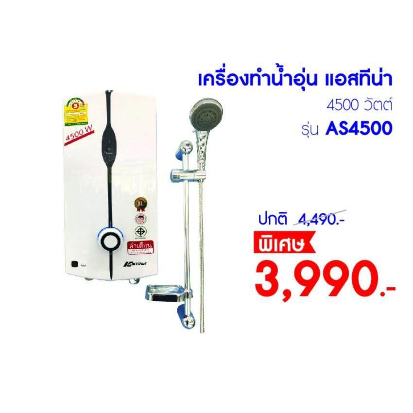 Astina เครื่องทำน้ำอุ่น รุ่น AS4500