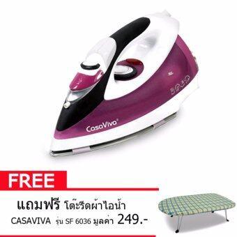 เสนอราคา CasaViva เตารีดไอน้ำ รุ่น TU-H628(SF) Pro 3000 (สีม่วง/ขาว)แถมโต๊ะรีดผ้า