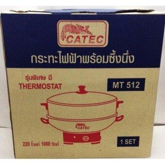CATEC กะทะไฟฟ้าปรับอุณหภูมิ รุ่น MT512- สีเงิน - 4