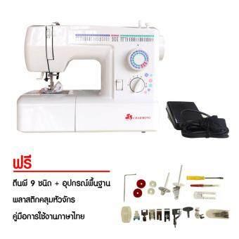 จักรเย็บผ้า(จักรซิกแซกกระเป๋าหิ้ว) Charming รุ่น 120A-23 (32ตะเข็บ) -แถมฟรี ตีนผี 9 ชนิด+อุปกรณ์พื้นฐาน+พลาสติกคลุมหัวจักร+คู่มือภาษาไทย