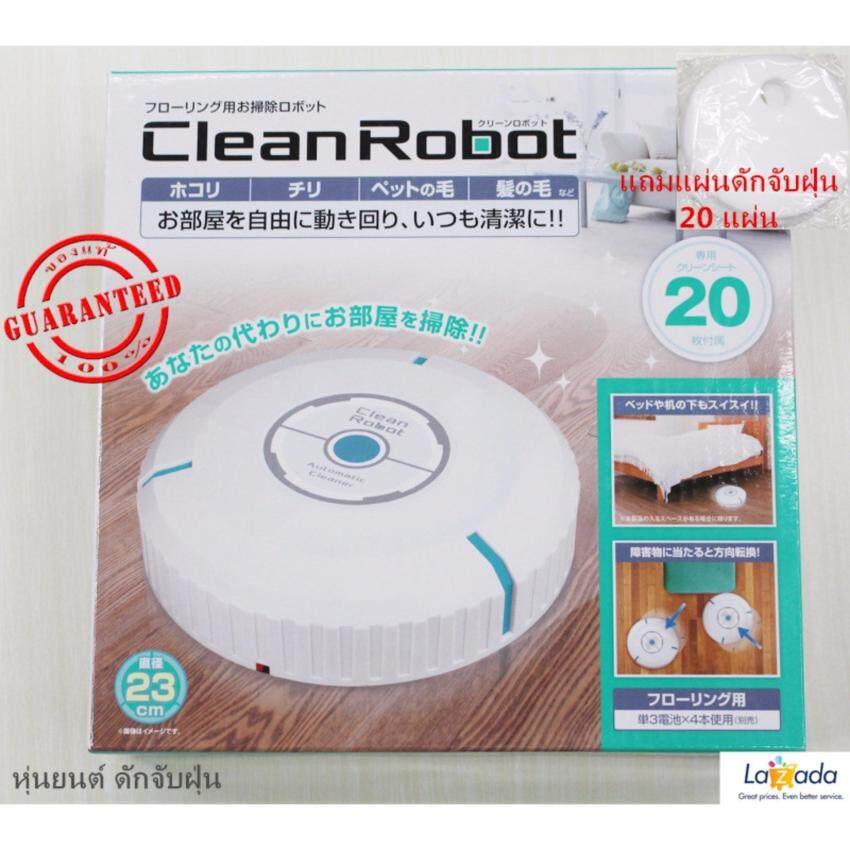 Clean Robot หุ่นยนต์ทำความสะอาดอัตโนมัติ ดักจับฝุ่น (ขาว)