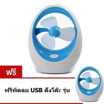 COCO shop พัดลม USB ตั้งโต๊ะ รุ่น Q8 USB Fan - Blue (ฟรี 1pc USB\nFan Blue)