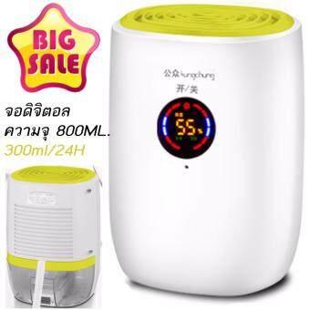 ราคา Digital Dehumidifier Drying เครื่องดูดความชื้น ลดความชื้นในอากาศจอดิจิตอล 800ML/300ml./24H