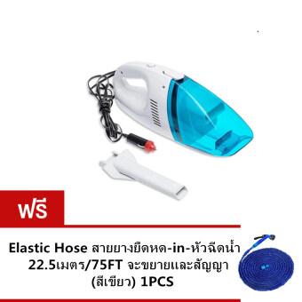 เครื่องดูดฝุ่นแบบมือถือ พกพาในรถยนต์ (สีฟ้า/ขาว) ฟรี Elastic Hoseสายยางยืดหด-in-หัวฉีดน้ำ 22.5เมตร/75FT จะขยายและสัญญา(สีน้ำเงิน)ราคา 499 บาท