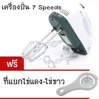 เครื่องผสมอาหาร เครื่องตีไข่ไฟฟ้า Electric 7 Speed Egg Beater Flour Mixer Mini Electric Hand Held Mixer (White)(แถมฟรีที่แยกไข่ขาว)