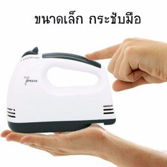 เครื่องผสมอาหาร เครื่องตีไข่ไฟฟ้า Electric 7 Speed Egg Beater FlourMixer Mini Electric Hand Held Mixer (White)(แถมฟรีที่แยกไข่ขาว) (image 3)