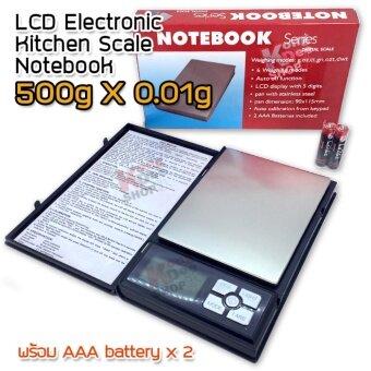 ประกาศขาย Electronic NoteBook Digital Scales 500g x 0.01g เครื่องใช้ไฟฟ้าสำหรับชั่งน้ำหนัก อเนกประสงค์ เครื่องชั่งน้ำหนักอาหารเครื่องชั่งสูตรอาหาร ตาชั่งอาหาร เครื่องชั่งน้ำหนักดิจิตอลตาชั่งดิจิตอล เครื่องชั่ง เครื่องชั่งในครัว ตาชั่งสินค้าเครื่องตวงอาหาร