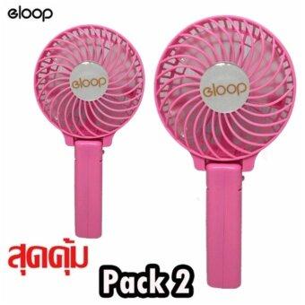Eloop Handy พัดลมพกพา Handy Mini USB Fan แพ็คคู่V2(สีชมพู)
